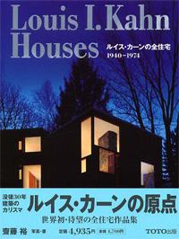 Louis I. Kahn. Houses. 1940-1974