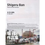 Shigeru Ban. Material, Structure and Space | Tomoharu Makabe | 9784887063655