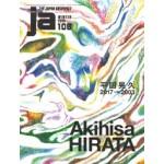 JA 108. Akihisa Hirata 2017 - 2003 | The Japan Architect | 4910051330185