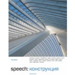 speech: 10 2013. structure | 9783869220703 | speech: magazine