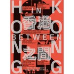 Hong Kong In-Between | Geraldine Borio, Caroline Wuthrich | 9783906027777
