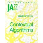 JA 77. Contextual Algorithms | 9784786902253 | Japan Architect magazine