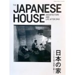 The Japanese House. Architecture and life after 1945 | Japan Architect | 9784786902871