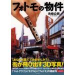 Fotomo 2. Metro | Kimio Itozaki | 9784861930867