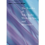The Textiles of Yoko Ando: Weaving Spaces and Structures | 9784864800198