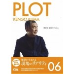 PLOT 06. Kengo Kuma   Yoshio Futagawa   9784871404761   GA