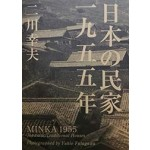 Minka 1955 japanese traditional houses (harcover edition) | Ada Edita Global Architecture | 9784871404938