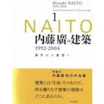 Hiroshi Naito 1992-2004. From Protoform To Protoscape 1 | Hiroshi Naito | 9784887063327
