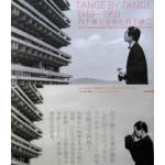 TANGE BY TANGE 1949-1959