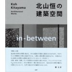 Koh Kitayama. Architectural Works in - between | Koh Kitayama | 9784903348407