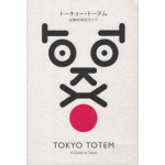 TOKYO TOTEM. A Guide To Tokyo | 9784904894286 | Flick Studio