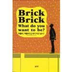 Brick, brick! What do you want to be? | Linyoun Na | 9788968010842 | DAMDI