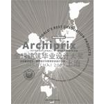 Archiprix International Shanghai 2007. The world's best graduation projects. Architecture, urban design, landscape architecture | Henk van der Veen | 9789064506161