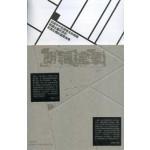 Illegal Architecture | Wang Shu, Hsieh Ying-Chun | 9789866204364