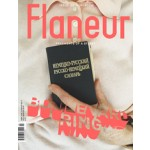 Flaneur 06. Boulevard Ring, Moscow | Edition Messner
