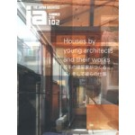 JA 102. Houses by young architects and their works   JAPAN ARCHITECT summer 2016   4910051330765