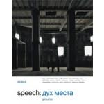 speech: 09 2012. Genius Loci