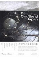 Craftland Japan | Uwe Röttgen, Katharina Zettl | 9780500295342 | Thames & Hudson
