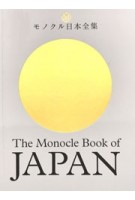 The Monocle Book of Japan | Tyler Brûlé, Andrew Tuck, Fiona Wilson, Joe Pickard | 9780500971079 | Thames & Hudson