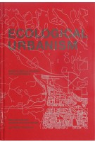 Ecological Urbanism | Mohsen Mostafavi, Gareth Doherty, Harvard University Graduate School of Design | 9783037781890