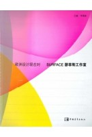 Surface | Li Degeng | 9783899550788 | Gestalten
