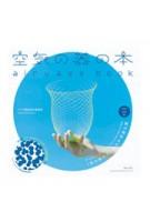 Airvase Book | TORAFU ARCHITECTS | 9784568504293