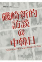 Interviews with Arata Isozaki in Asia | 9784786902185
