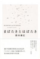 Blinking and Flapping | Yasuhiro Suzuki | 9784861523212