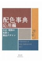 A Dictionary of Color Combinations. volume 2 | 9784861527722 | SEIGENSHA