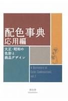A Dictionary of Color Combinations. volume 2 | 9784861527722 | SEIGENSHA