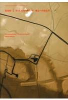 Hajime Ishikawa. The Landscale Book - A Look at The Ground. Contemporary Architect's Concept Series 12 | Hajime Ishikawa | 9784864800013