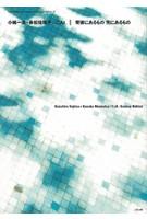 Kazuhiro Kojima + Kazuko Akamatsu / C+A: Essence Behind | contemporary architect's concept series #21 | 9784864800204