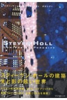 STEVEN HOLL. LUMINOSITY / POROSITY | 9784887062702