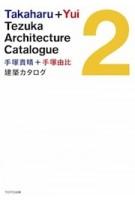 Takaharu + Yui Tezuka Architecture Catalogue 2 | 9784887062993 | TOTO