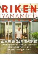 Riken Yamamoto | 9784887063150