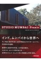 Studio Mumbai. Praxis | 9784887063280