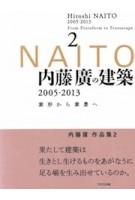 Hiroshi Naito 2005-2013. From Protoform To Protoscape 2 | Hiroshi Naito | 9784887063389