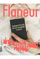 Flaneur 06. Boulevard Ring, Moscow   Edition Messner