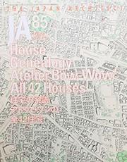 JA 85. House Genealogy Atelier Bow-Wow