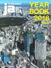 JA 112. YEARBOOK 2018