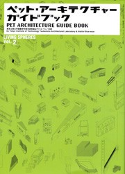 Pet Architecture Guide Book