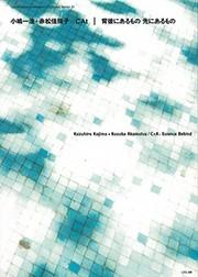 Kazuhiro Kojima + Kazuko Akamatsu / C+A: Essence Behind