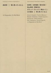 Jo Nagasaka. On My Mind