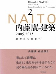 Hiroshi Naito 2005-2013