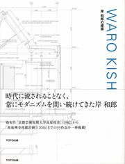 Waro Kishi Selected Works