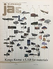JA 109. Kengo Kuma: a LAB for materials