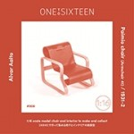 Paimio chair / Alvar Aalto model chair #008 | One To Sixteen