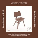 Model chair lucien ercolani for ercol butterfly chair | One To Sixteen