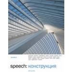 speech: 10 2013. structure | 9783869220703 | speech: magazine