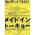 Made in Tokyo. Atelier Bow-wow   Momoyo Kaijima, Junzo Kuroda, Yoshiharu Tsukamoto   9784306044210